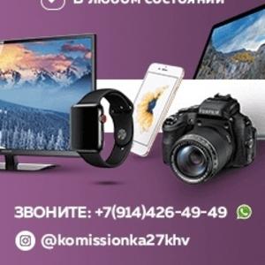 Скупка техники Хабаровск