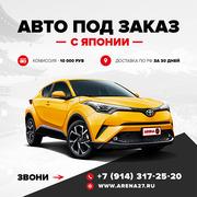 Заказ авто с Японии в Хабаровске - Арена 27. Автомобили с аукционов Японии